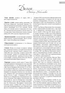 Послужные списки 72 Страница 004