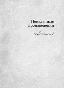 Страницы из 8. Юрий Деген том3 Страница 06
