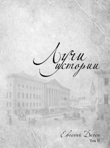 Евгений Деген Том2 Страница 000