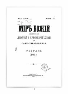 Евгений Деген Том2 Страница 002