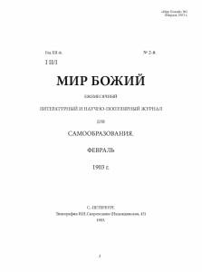 Евгений Деген Том2 Страница 003