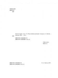 1. Родословные разведки Страница 004